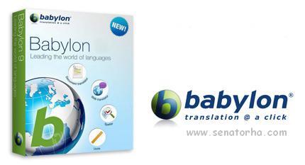 دانلود Babylon v10.0.1.r16 + v9.0.0.r30 - نرم افزار دیکشنری بابیلون، ترجمه آسان کلمه و متن تنها با یک کلیک