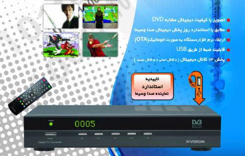 پخش دیجیتال برنامه های تلویزیونی در تهران و شیوه دریافت آن