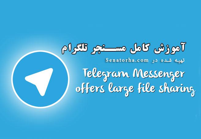 آموزش کامل تلگرام