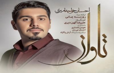 Ehsan-Khajeh-Amiri-Taavaan