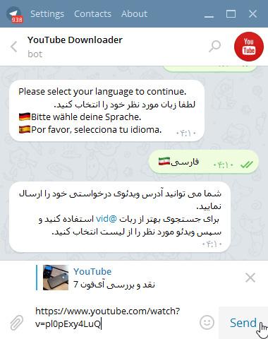 39-22  دانلود ویدیوهای یوتیوب از طریق تلگرام 39 22 14