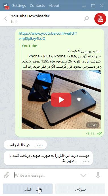 39-22  دانلود ویدیوهای یوتیوب از طریق تلگرام 39 22 16
