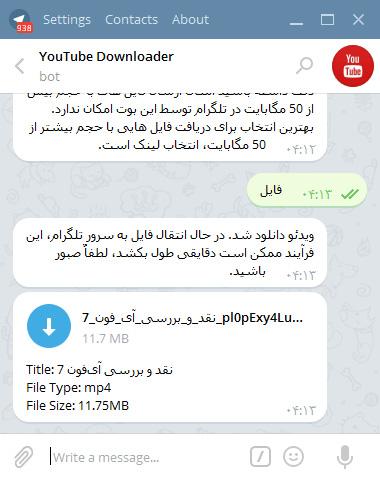 39-22  دانلود ویدیوهای یوتیوب از طریق تلگرام 39 22 18