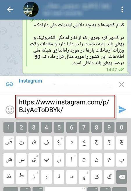 2  عکس ها و ویدئوهای اینستاگرام را با تلگرام دانلود کنید 2 11