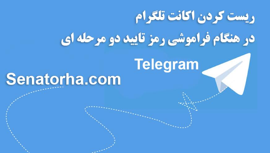 telegram-reset-pass  ریست کردن اکانت تلگرام در هنگام فراموشی رمز تایید دو مرحله ای Telegram reset pass