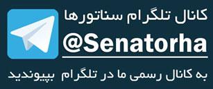 کانال تلگرام سناتورها
