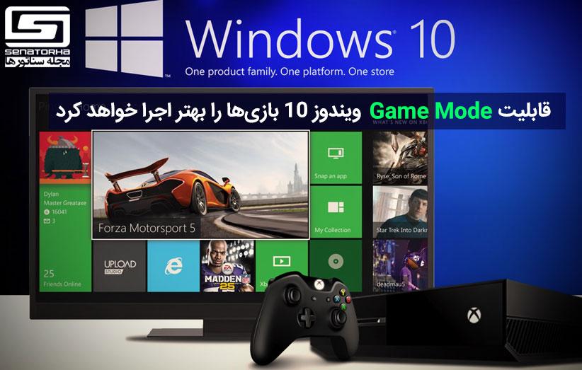 قابلیت gmae mode ویندوز 10  قابلیت Game Mode ویندوز ۱۰ بازیها را بهتر اجرا خواهد کرد Windows 10 Gaming