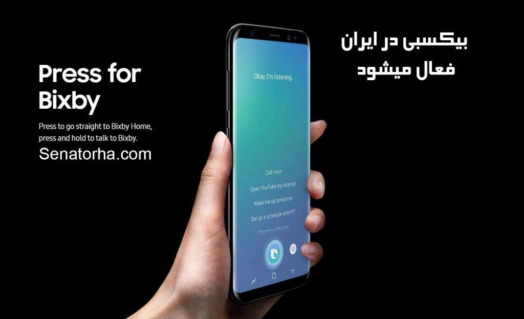 بیکسبی در ایران هم فعال میشود Special purpose button