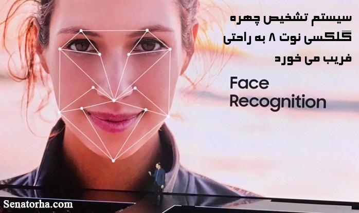تشخیص چهره گلکسی نوت 8 فریب می خورد! note8 1504619871