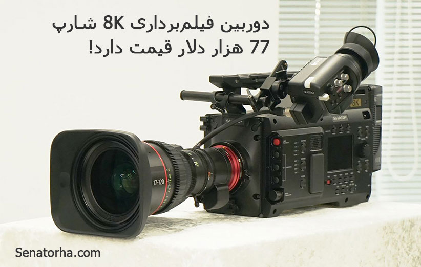 دوربین فیلمبرداری ۸K شارپ، ۷۷ هزار دلار قیمت دارد! Camcorder 1