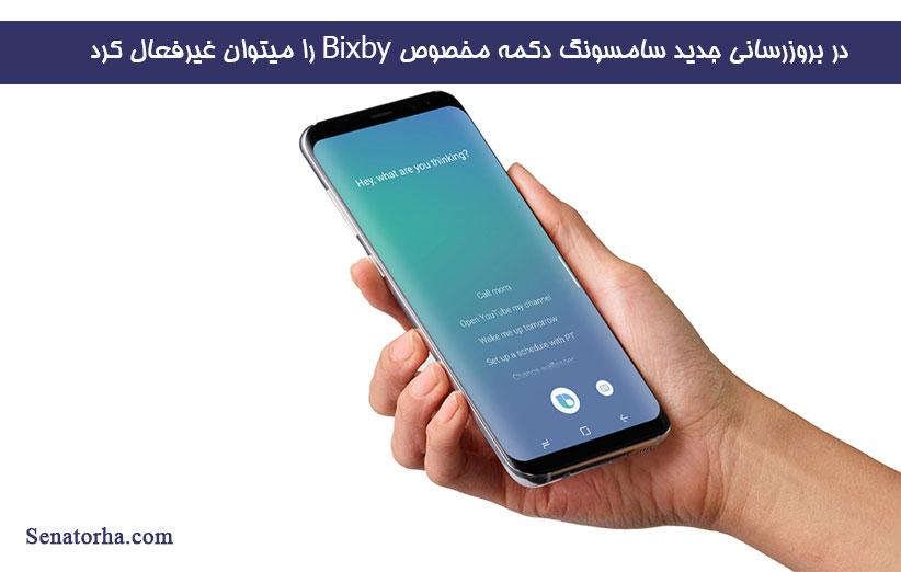 در بروزرسانی جدید سامسونگ دکمه مخصوص Bixby را میتوان غیرفعال کرد bixby samsung