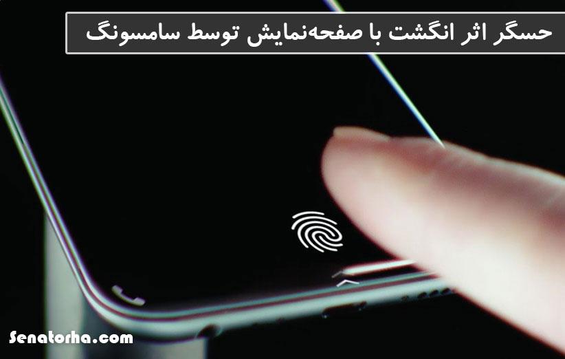 ثبت پتنت ترکیب حسگر اثر انگشت با صفحهنمایش توسط سامسونگ galaxy s9