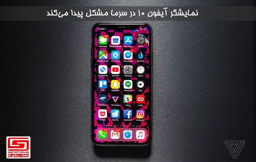 نمایشگر آیفون ۱۰ در سرما مشکل پیدا میکند iPhone 1 1