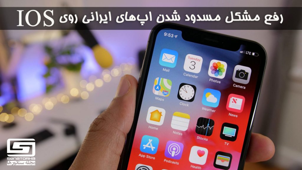 رفع مشکل مسدود شدن اپهای ایرانی روی iOS